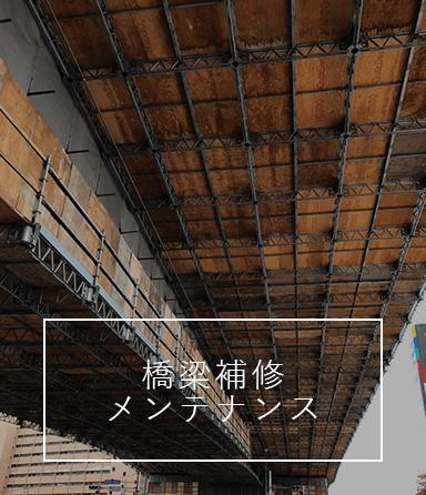 橋梁補修・メンテナンス